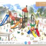 遊具承認申請図 奈良東公園_01